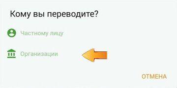 Sberbank-online-3