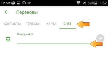 Sberbank-online-4