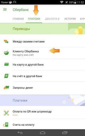 Sberbank-online-5